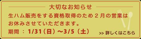 生ハム販売をする資格取得のため2月の営業はお休みさせていただきます。期間:1/31(日)〜3/5(土)
