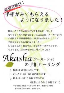 Akashaのチラシ